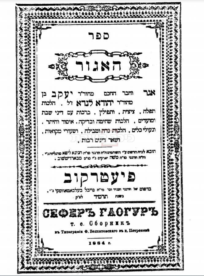 ספר האגור מהדורת תרמ''ד (hebrewbooks.org)