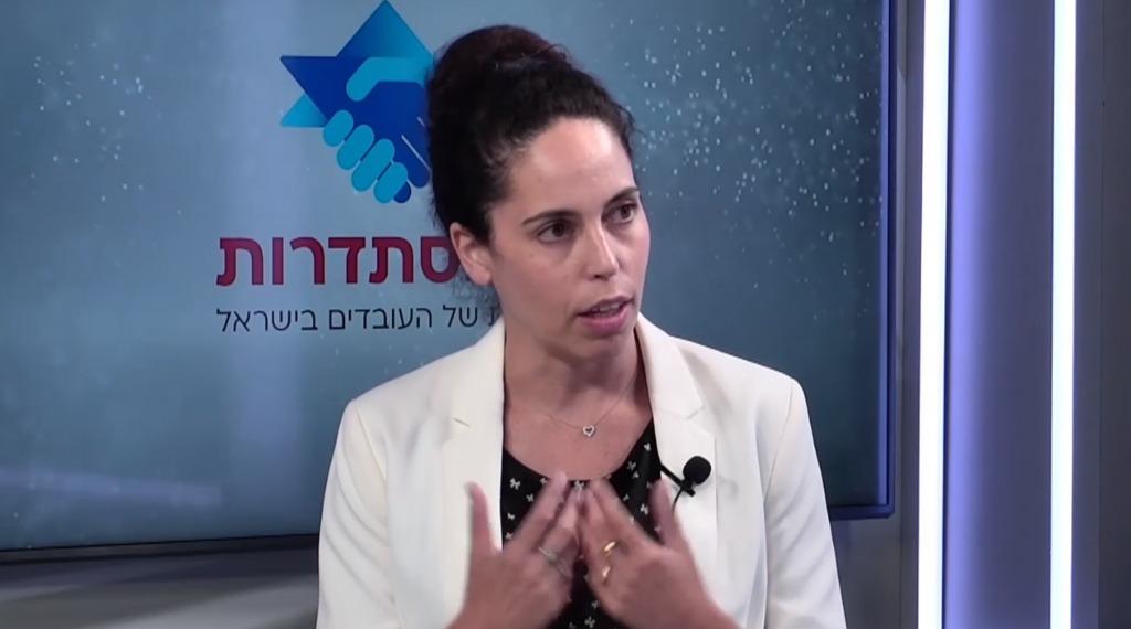עו''ד גלי שטיינברג מהלשכה המשפטית - האגף לאיגוד מקצועי בהסתדרות
