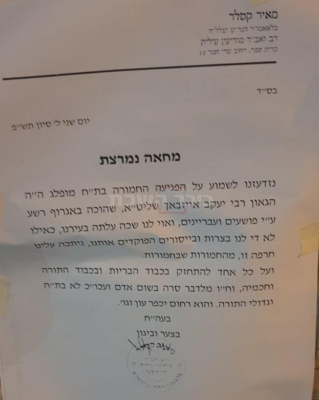 מכתב המחאה של רב העיר
