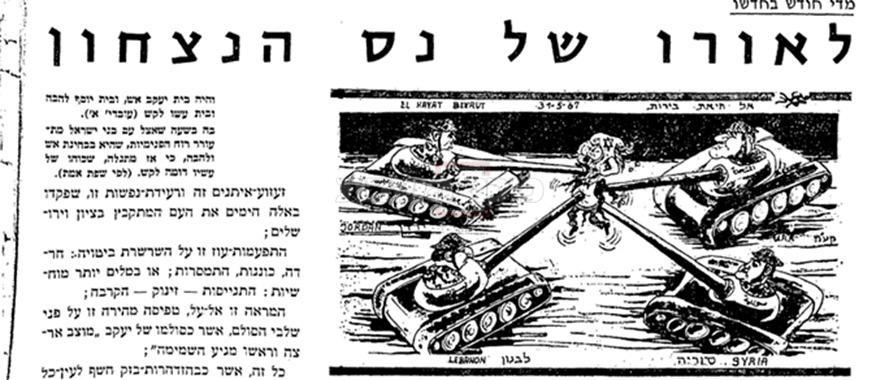 קריקטורה מהעיתון החרדי 'בית יעקב' המסמלת את השמחה בניצחון של העם היהודי