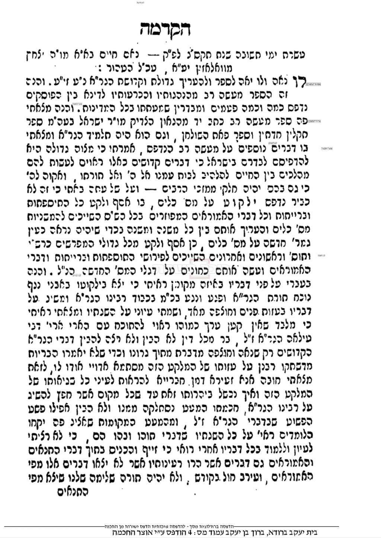הקדמת ספר ''בית יעקב'' (אוצר החכמה)