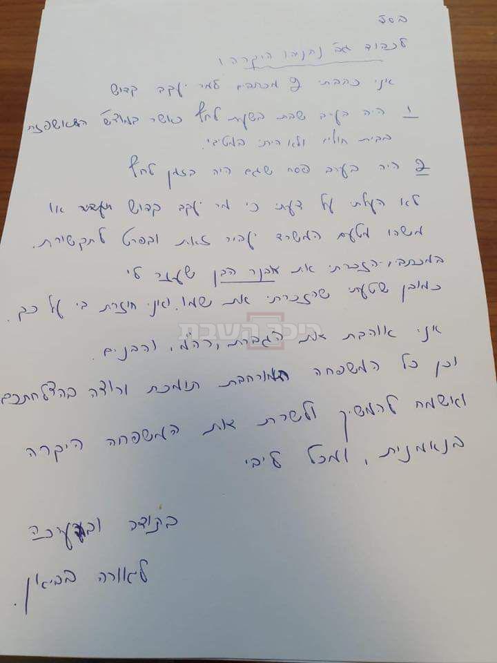 המכתב שכתבה העובדת