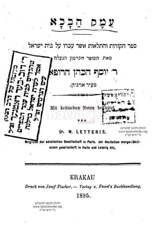 ספר עמק הבכא, מהדורת תרמ''ה (hebrewbooks.org)