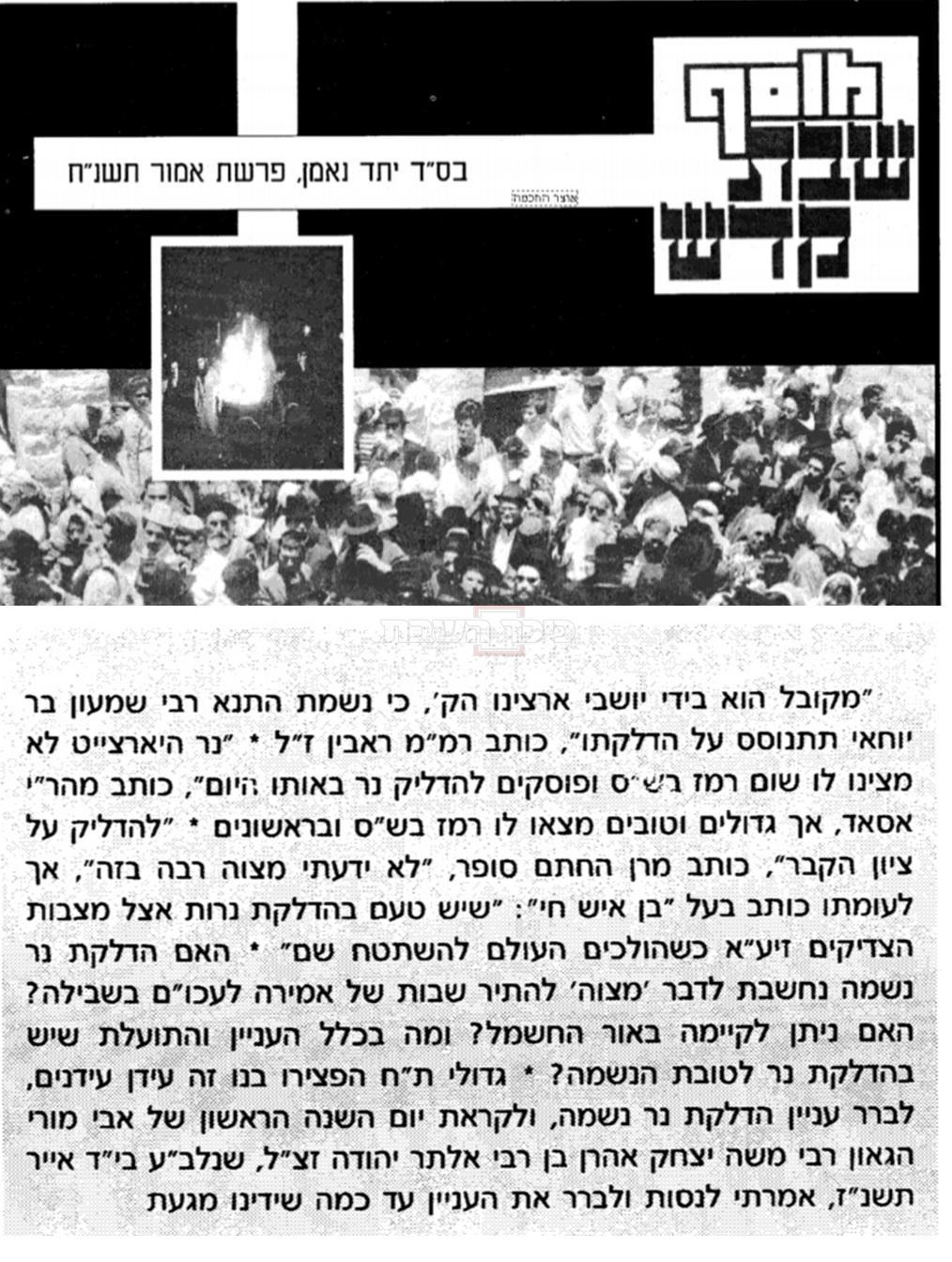 מוסף שבת קודש בעיתון יתד נאמן פרשת אמור תשנ''ח במאמר מיוחד על הדלקת נר נשמה ומחלוקת גדולי ישראל בנידון (אוצר החכמה)