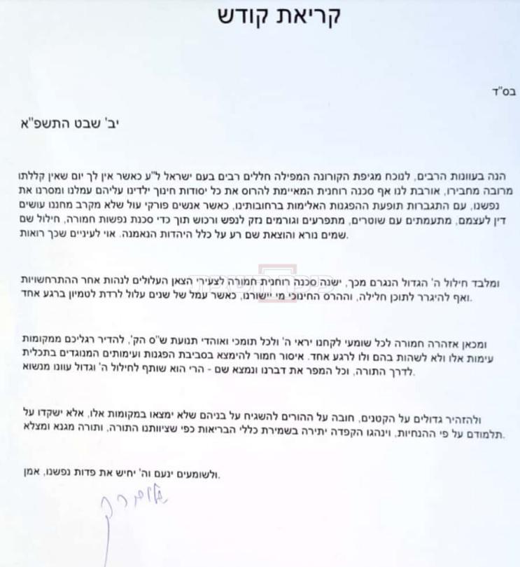 מכתבו של הגר''ש (סריקה)