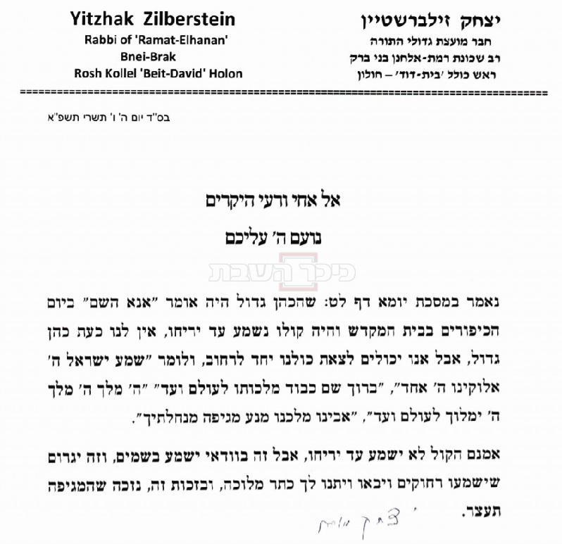 מכתבו של הרב