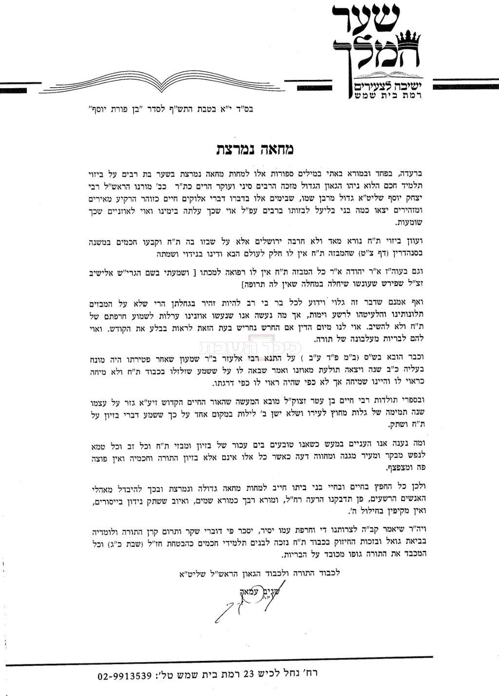 מכתב המחאה