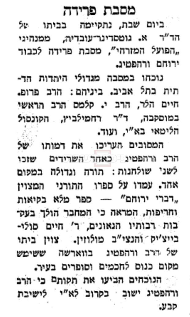 תל־אביב - דאר היום, 23/05/1935 מתאר מסיבת פרידה שעשה מנהיג תנועת הפועל המזרחי לרב ורהפטיג