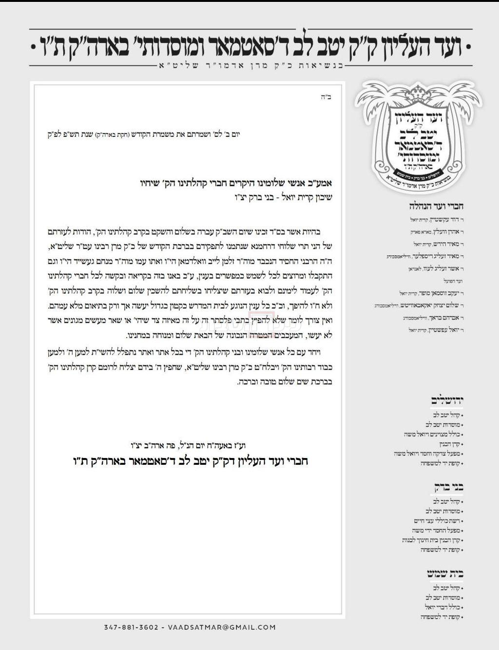 המכתב של חברי ועד העליון
