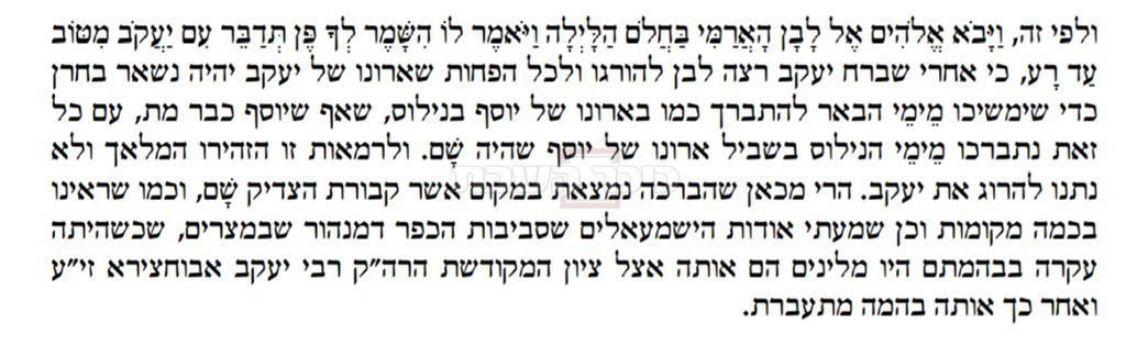 מעשיית הבהמות המתעברות בקבר רבי יעקב אבוחצירה, מתוך קונטרס ''טנא פירות העמל''