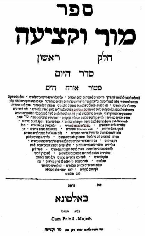 ספר מור וקציעה, דפוס ראשון (hebrewbooks.org)