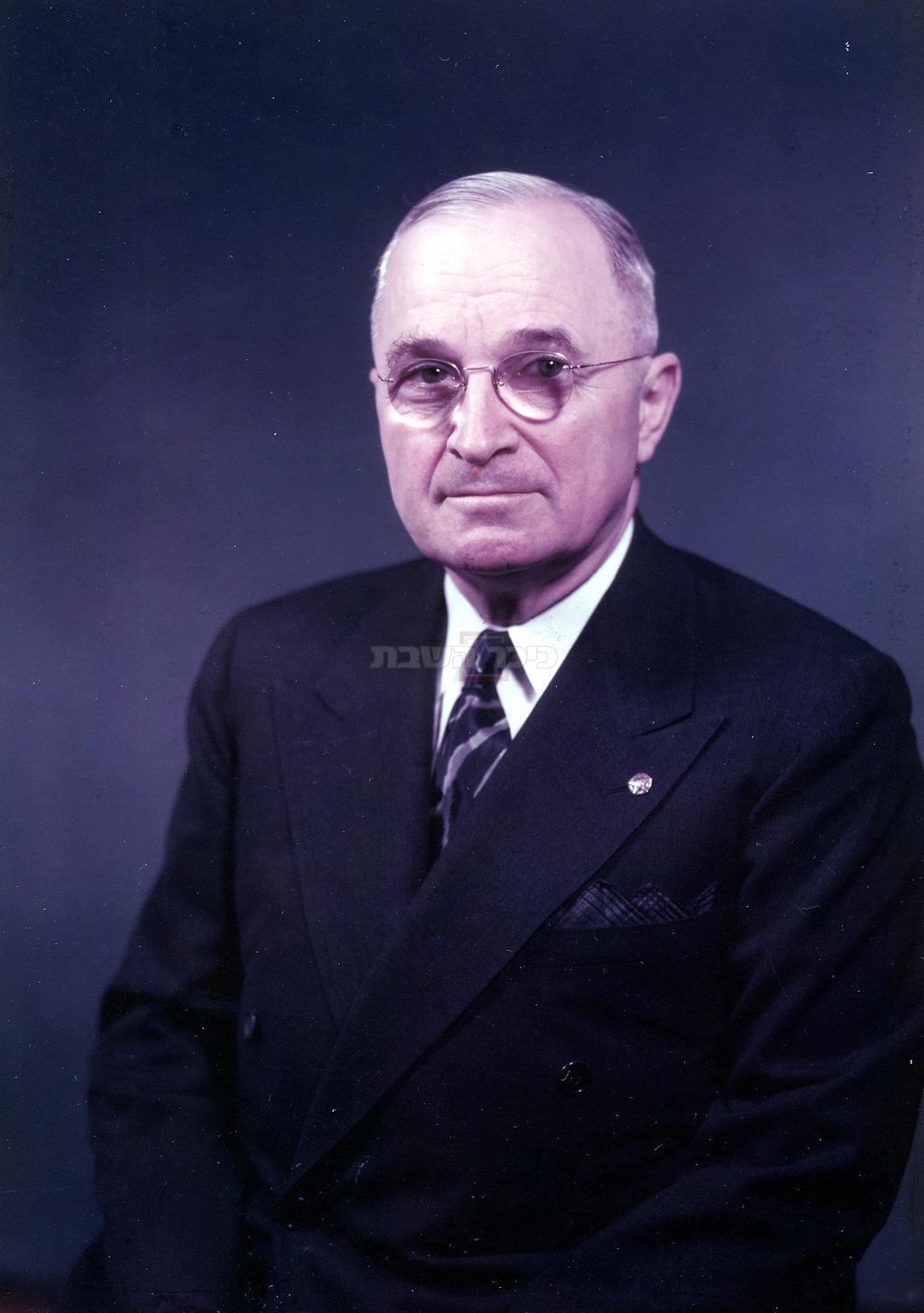 דיוקן רשמי של הנשיא הארי טרומן (צילום: הארכיון הלאומי ומינהל הרשומות, משרד הספריות הנשיאותיות)