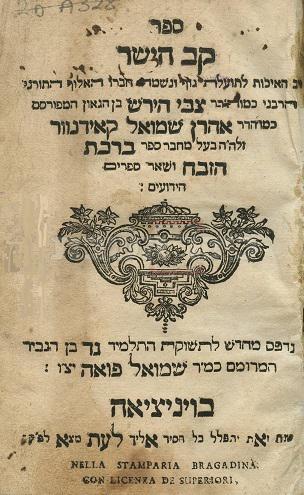 ספר קב הישר, מהדורת ונציה תק''ג (1743) (מתוך ויקיפדיה   )