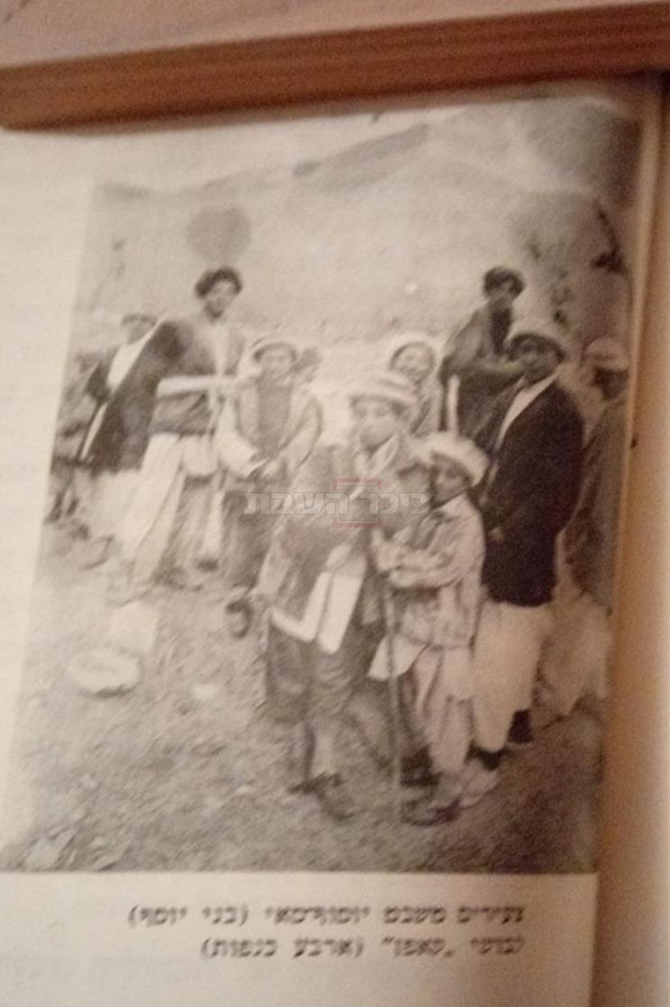 צעירים משבט יוסוף (בני יוסף) לבושים ב'ארבע כנפות' (מתוך ספריו של הרב אביחיל, באדיבות המשפחה)