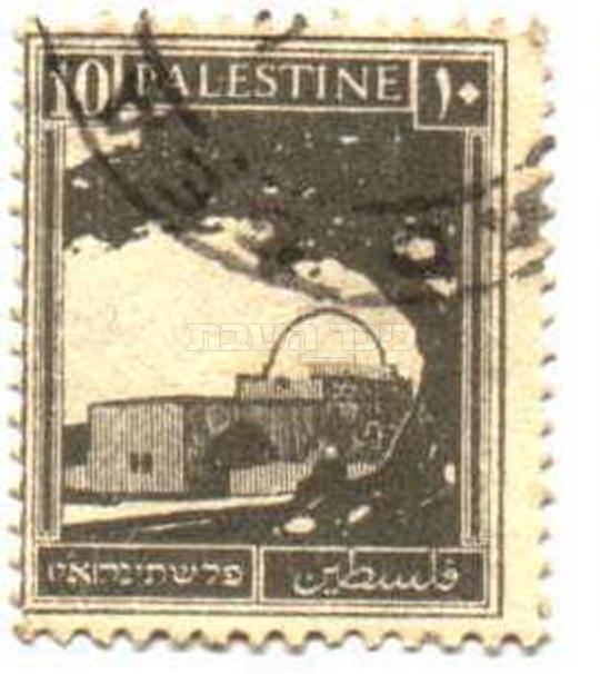 בול עם איור של ''קבר רחל'' ממנו הופץ ''חול קדוש'' ליהודי הגולה מתקופת המנדט הבריטי  (באדיבות מוזיאון חצר הישוב הישן)