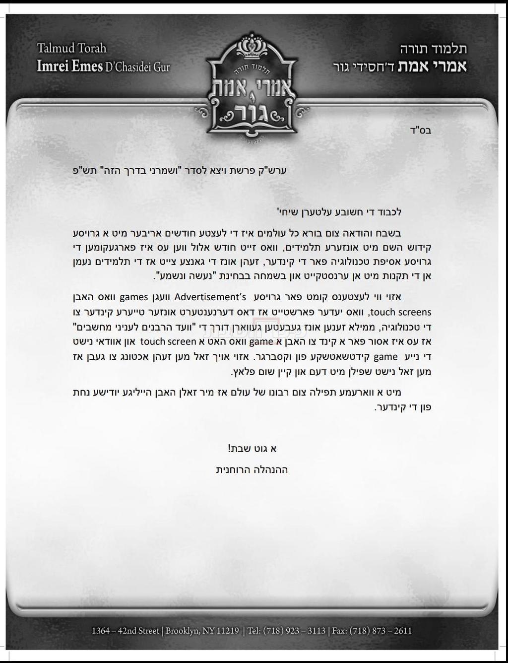 המכתב שנשלח להורים בתלמוד תורה גור בארה''ב