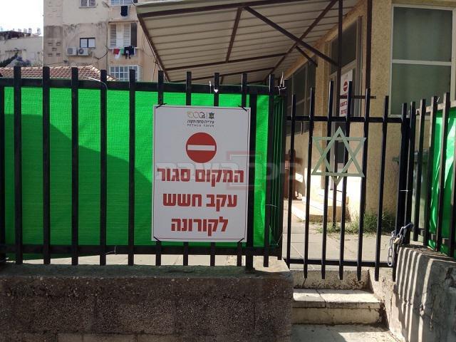 בית הכנסת זכר חיים פ''ת והשלט של העירייה (צילום: פתח תקוואי - חדשות פ''ת)