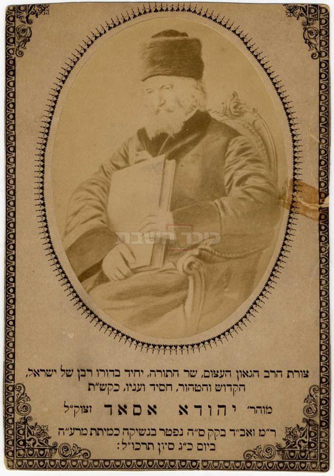 הגאון רבי יהודה אסאד בתמונה שצולמה לאחר פטירתו (בית המכירוס וונרעס)