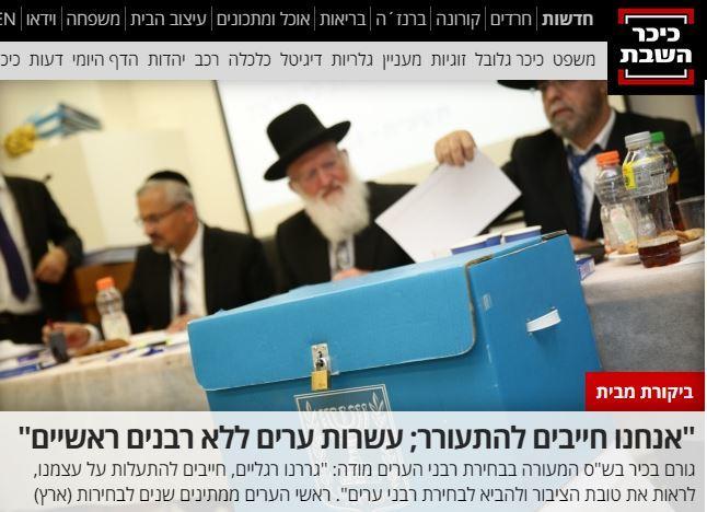 הכותרת שזעקה את זעקת הרבנים