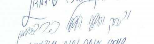 חתימת האדמו''ר הצעיר על מכתב האחים