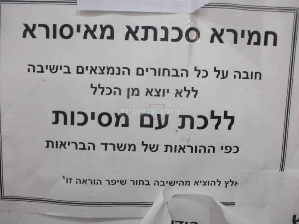 אחת האזהרות שנתלו בשטחי ישיבת בית מתתיהו