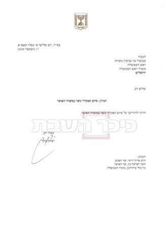 מכתב ההתפטרות
