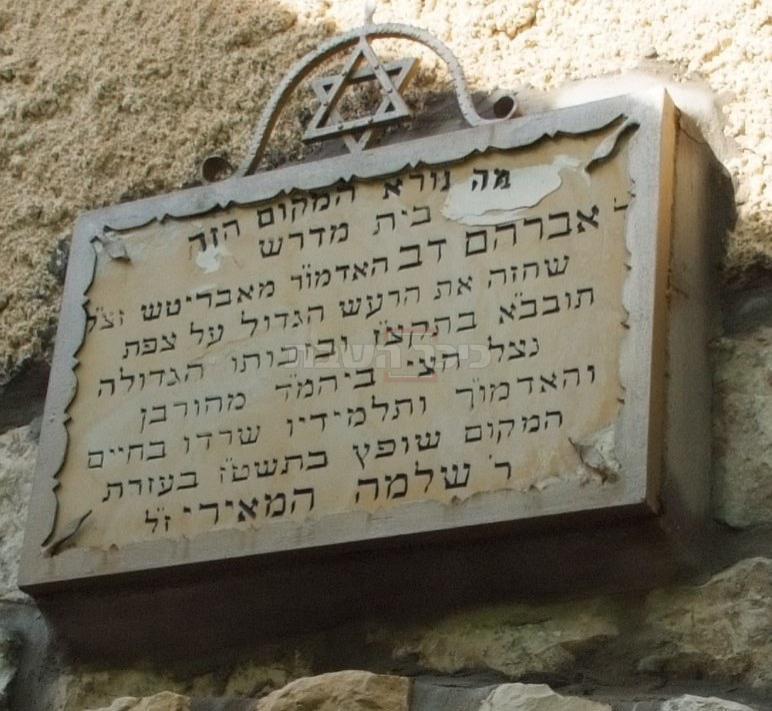 השלט בבית הכנסת בצפת (מתוך ויקיפדיה)