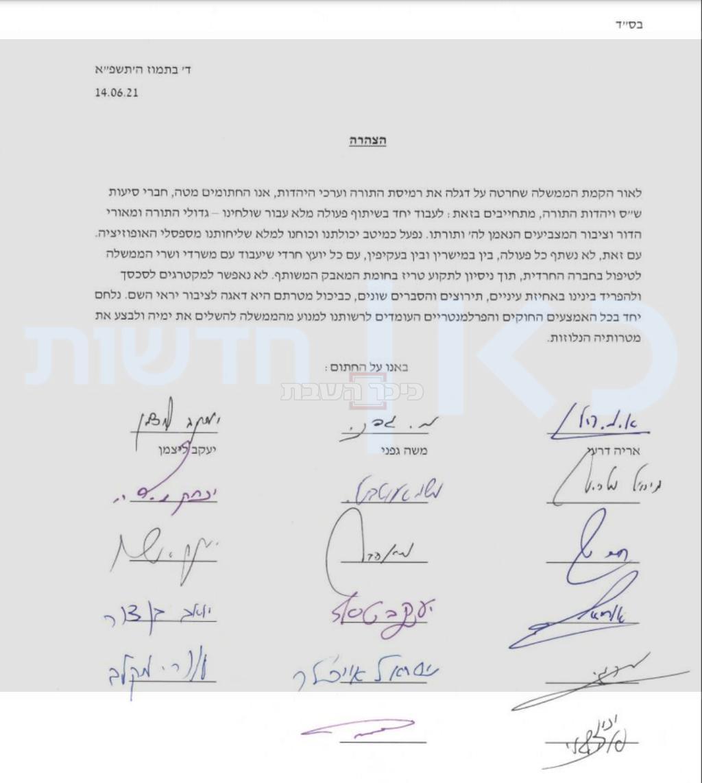 המכתב החתום (כאן חדשות)