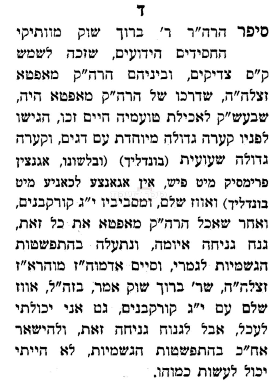 מתוך ספר ''רזה דעובדא'' לרה''ק מקרעטשניף זי''ע (אוצר החכמה)