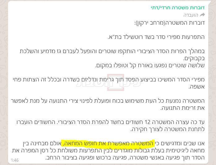 הודעת המשטרה על הפגנת החילונים בתל אביב