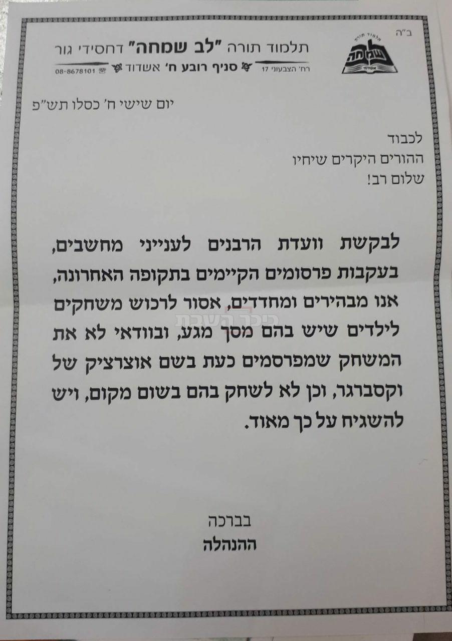 המכתב שנשלח להורים בתלמוד תורה גור באשדוד