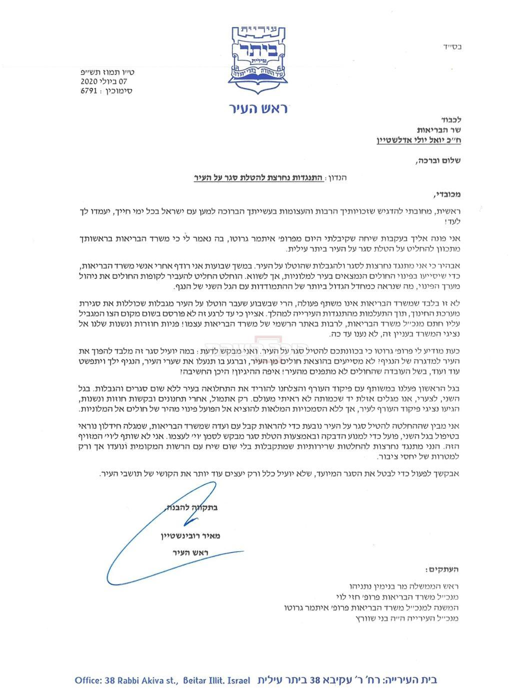 המכתב של ראש העיר לשר הבריאות