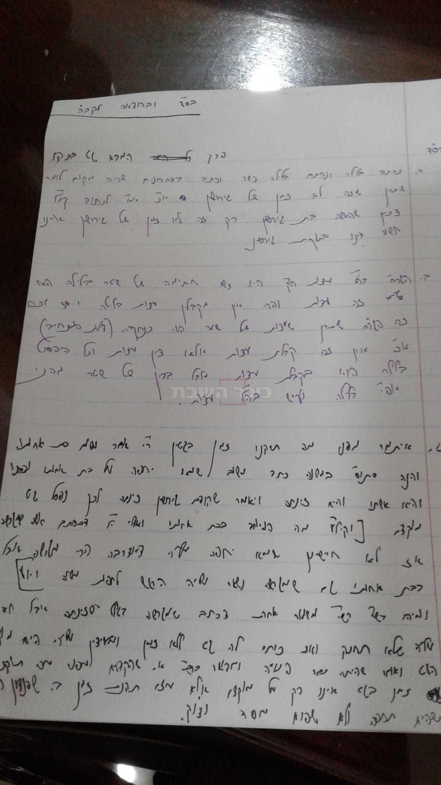 מכתב שכתב המנוח, אתמול