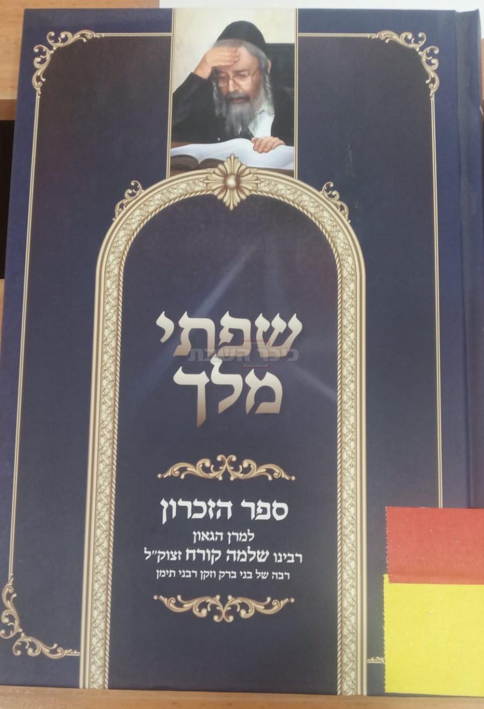 שפתי מלך - ספר הזכרון – לרב שלמה קורח זצ''ל רבה של בני ברק. הכולל הספדים עליו, וד''ת ממנו ועוד (צילום: ר' דוד ארונובסקי )