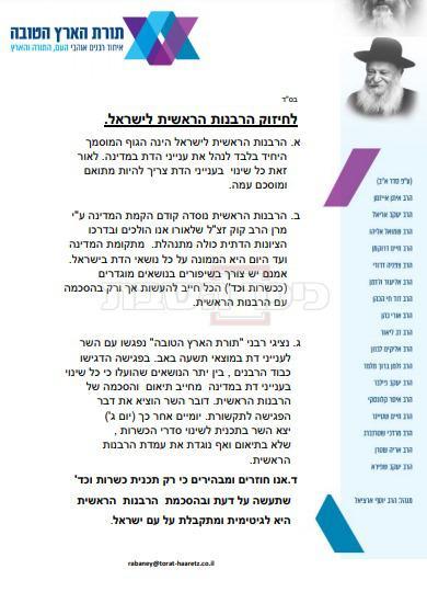 מכתב הרבנים (ללא קרדיט)