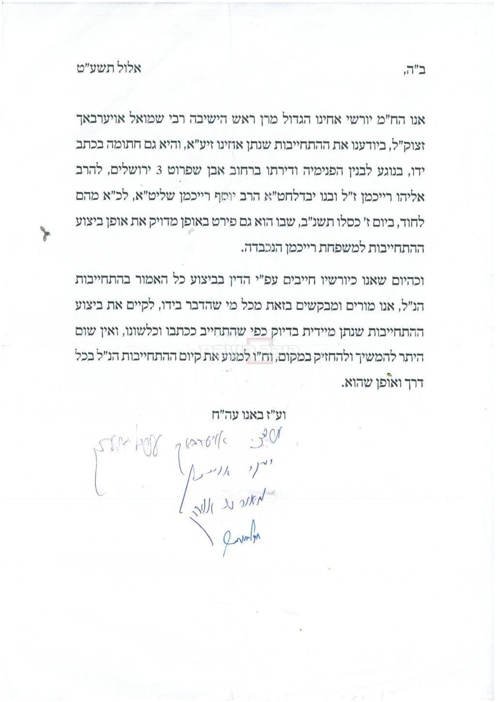 מכתב הרבנים אוירבך (צילום מסך)