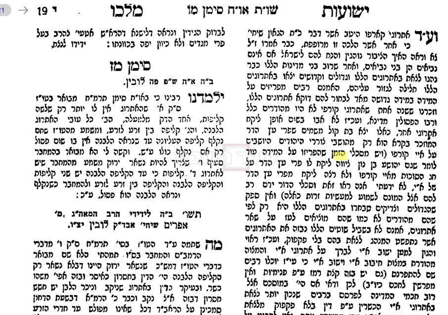 דבריו החריפים של בעל ''ישועות מלכו'' על האגדה המפוברקת כאילו יהושע בין נון קיבל משלוח אתרוגים מאי קורפו ( באדיבות אוצר החכמה)