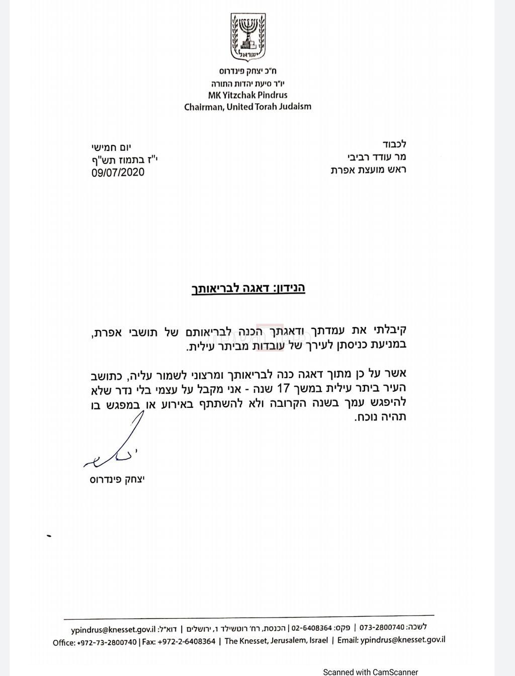 מכתבו של חבר הכנסת