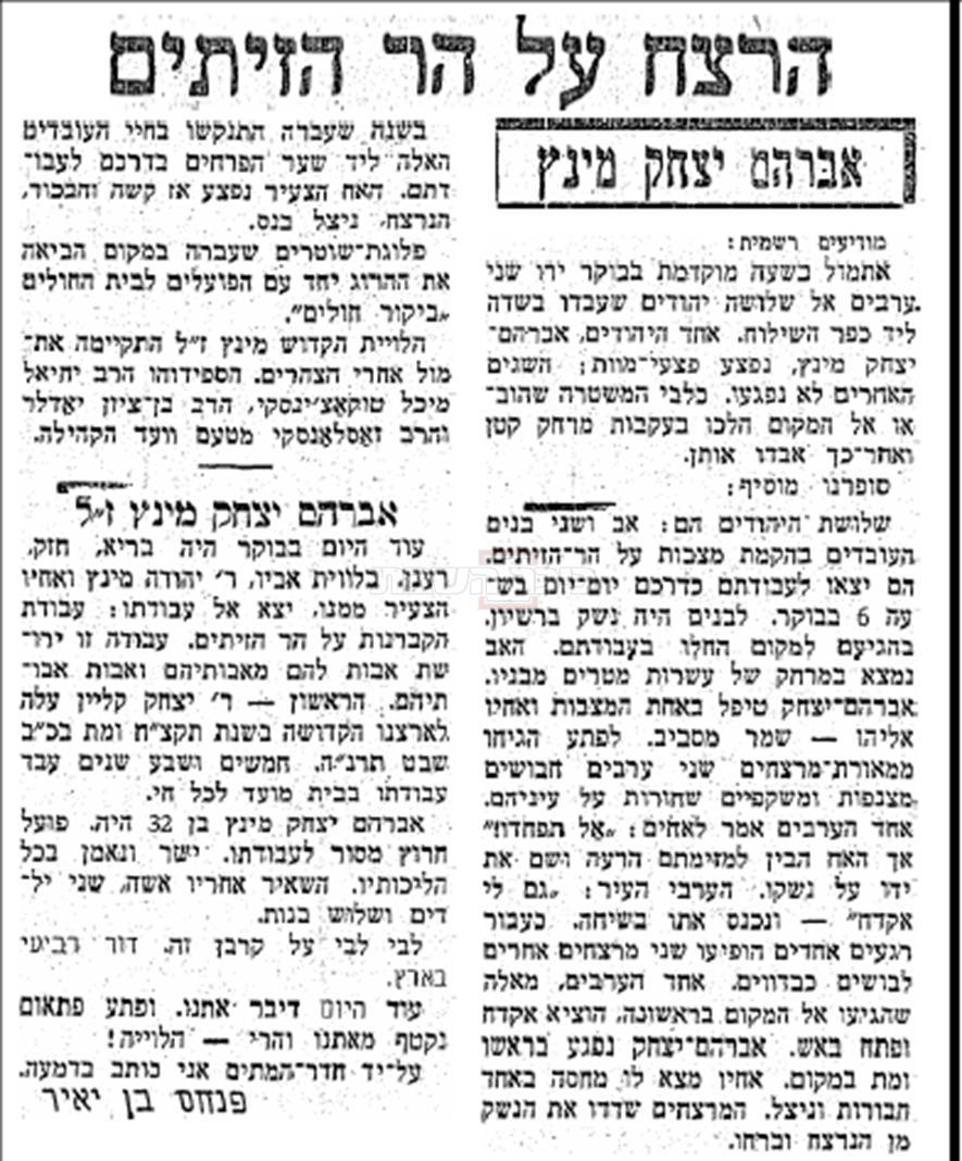 הצֹפה מבשר לקוראיו על רצח הרב מינץ. 12.6.1939 (הובא בבלוג ירושלים מכל מקום, אייל דוידסון   )
