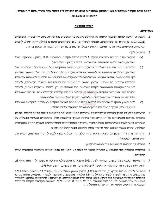 הצעת ההחלטה שהוגשה לשרים (דוברות שר הביטחון)
