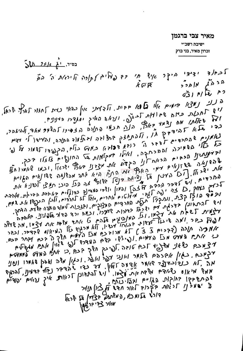 המכתב בכתב ידו