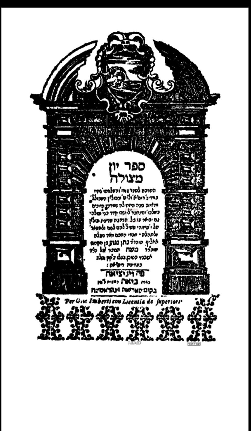 ספר יון מצולה מהדורת ווניציה שנת תי''ג (1653) (באדיבות אוצר החכמה)