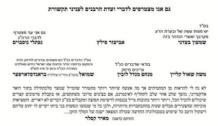 מכתב הרבנים מהבוקר, הקורא לחזור לפקס (צילום מסך)