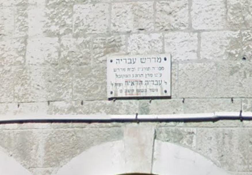 השלט על ישיבת בית אל (צילום: גוגל מפות)