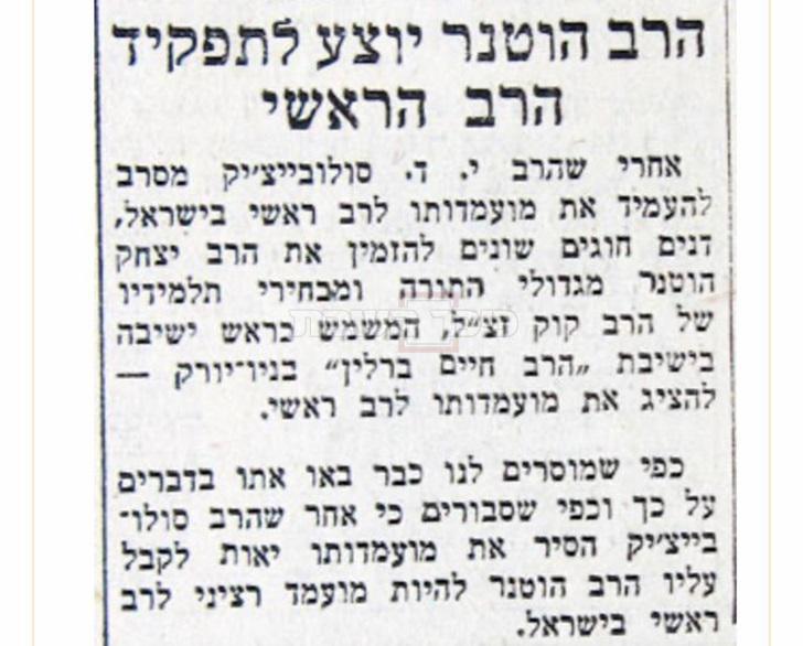 קטע מהעיתון חרות (24 לפברואר 1960 למניינם)