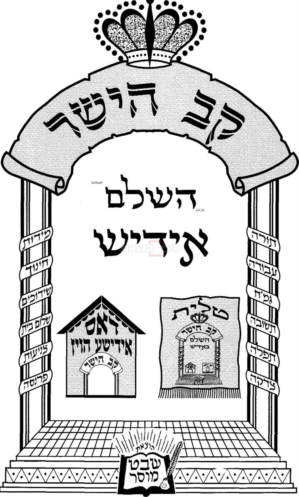 מהדורה באידיש של ספר 'קב הישר' באידיש (באדיבות אוצר החכמה)