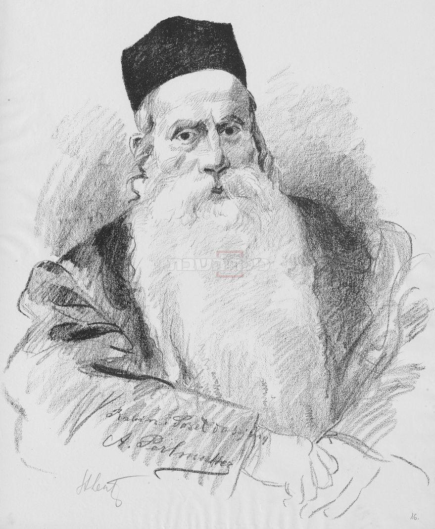 הגאון רבי אברהם צבי פרלמוטר  (ללא קרדיט, מתוך ויקיפדיה)