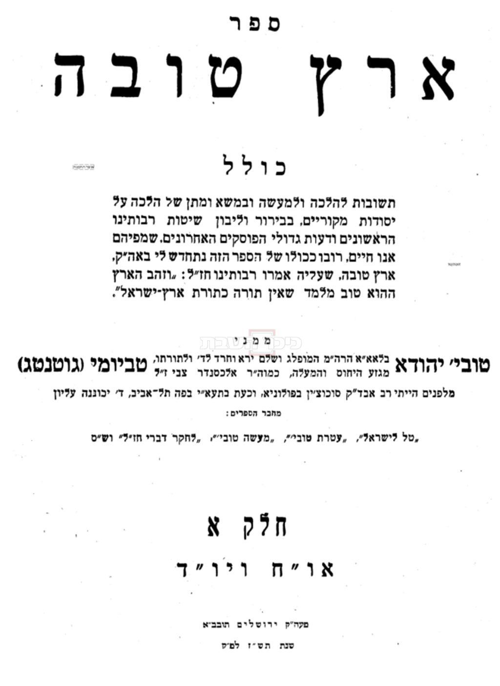 ספר ''ארץ טובה'' שכתב הרב טביומי לאחר עלייתו לארץ ישראל (באדיבות אוצר החכמה)