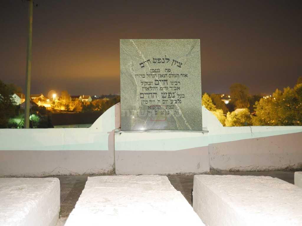 קברו של רבי חיים מוולוז'ין (צילום: ישעיהו לוי)