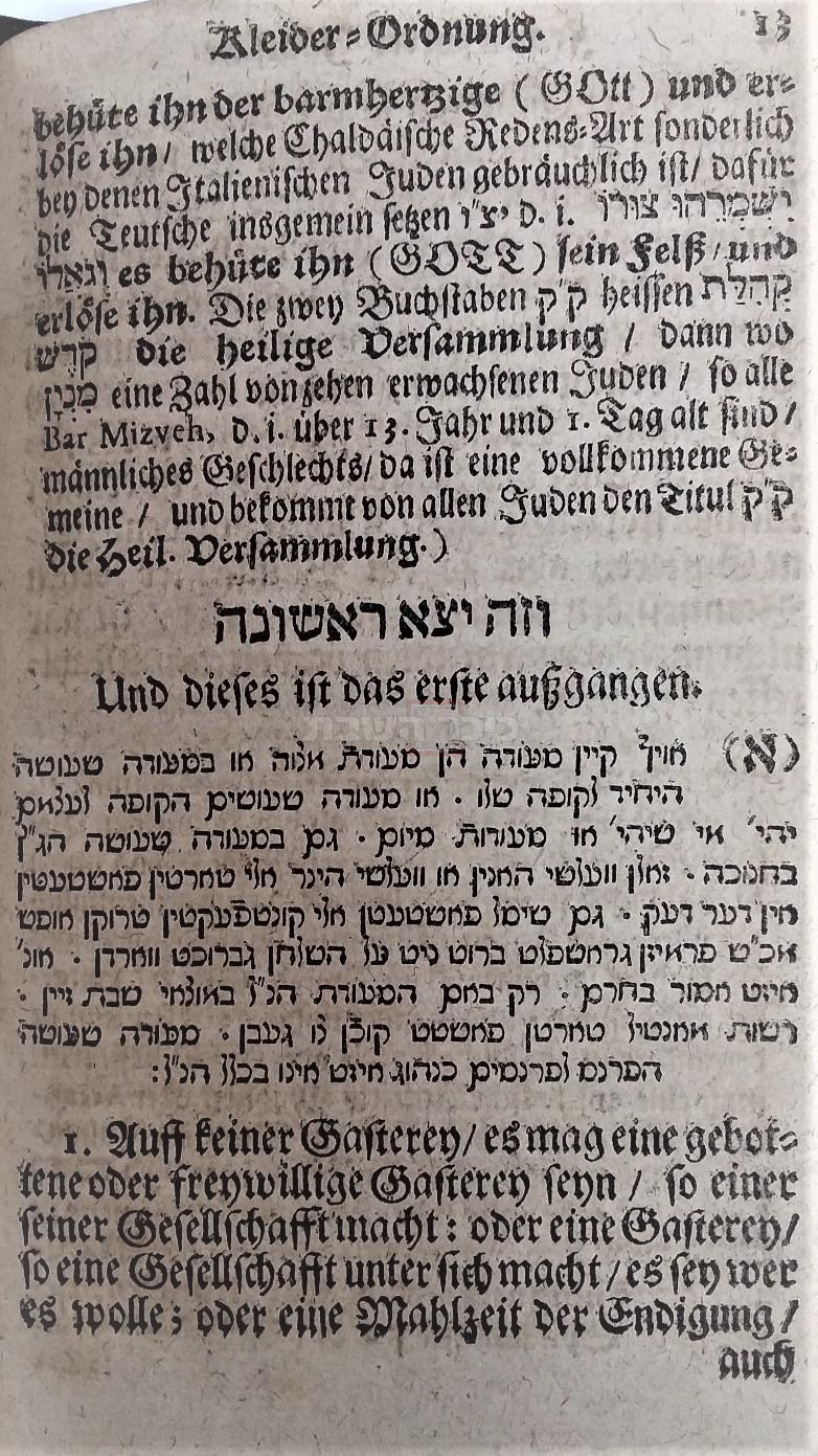 אחד מהדפים בספר